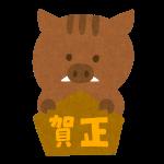 お正月を祝う猪(いのしし)