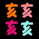 亥という文字12パターン(いのしし)